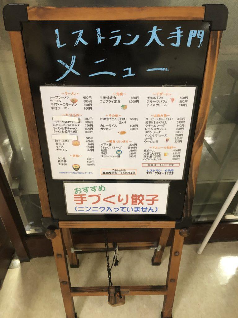 レストラン大手門メニュー小画像