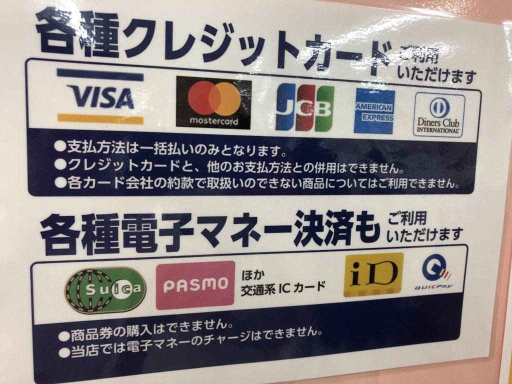 ロヂャースクレジットカード画像
