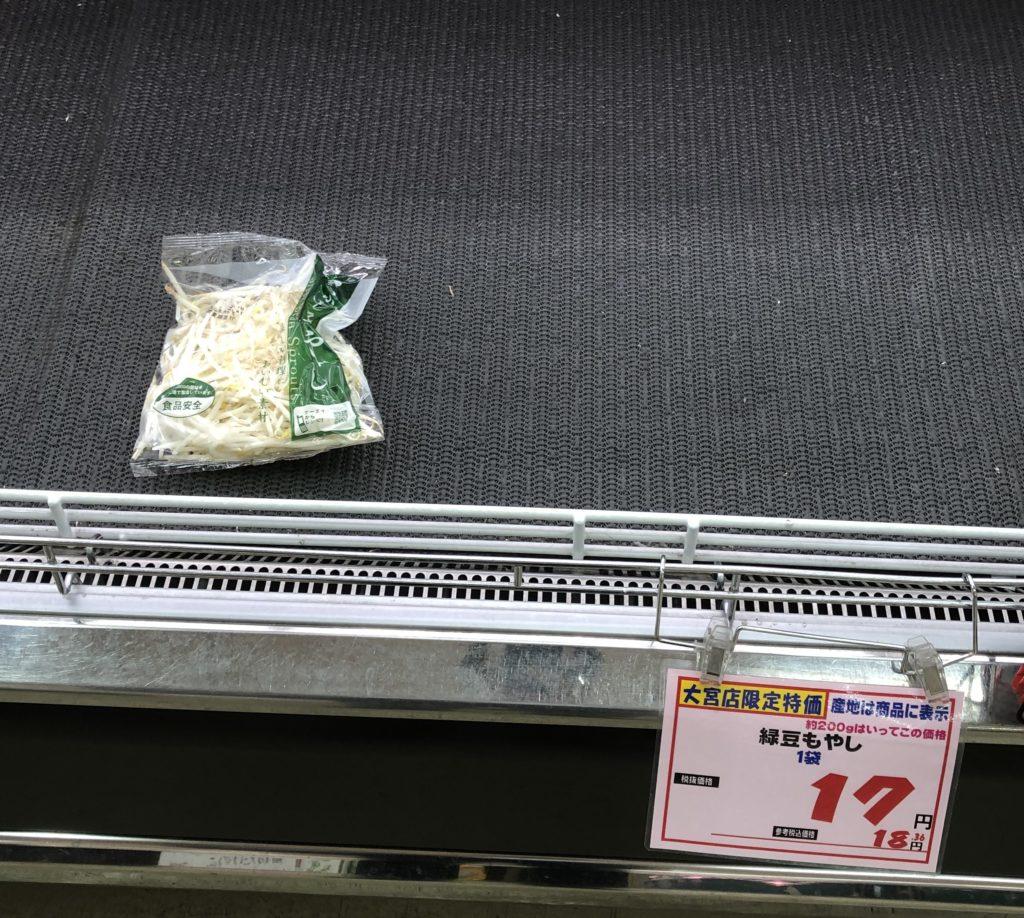もよし17円画像