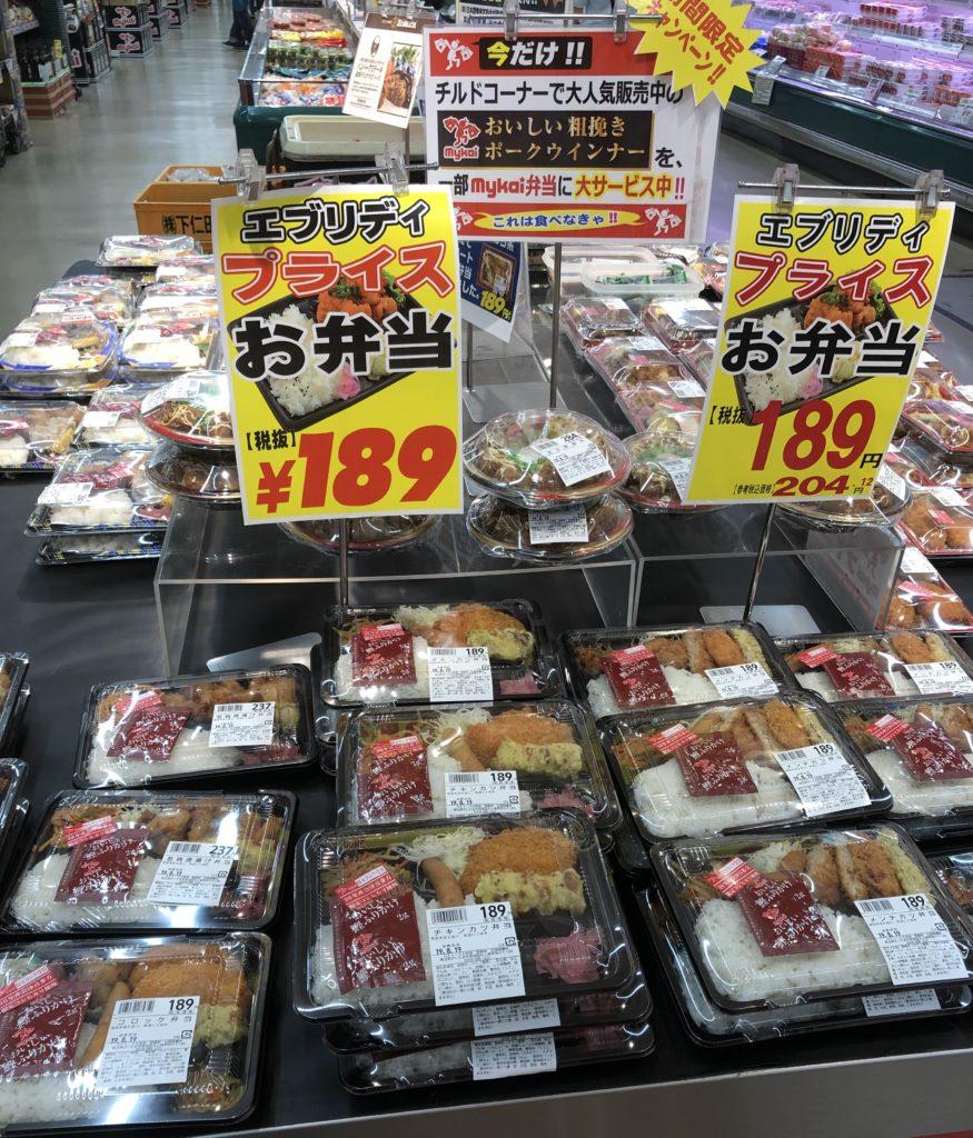 お弁当189円画像