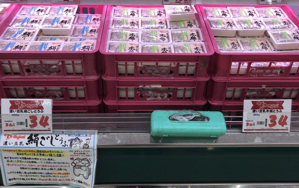 豆腐34円画像