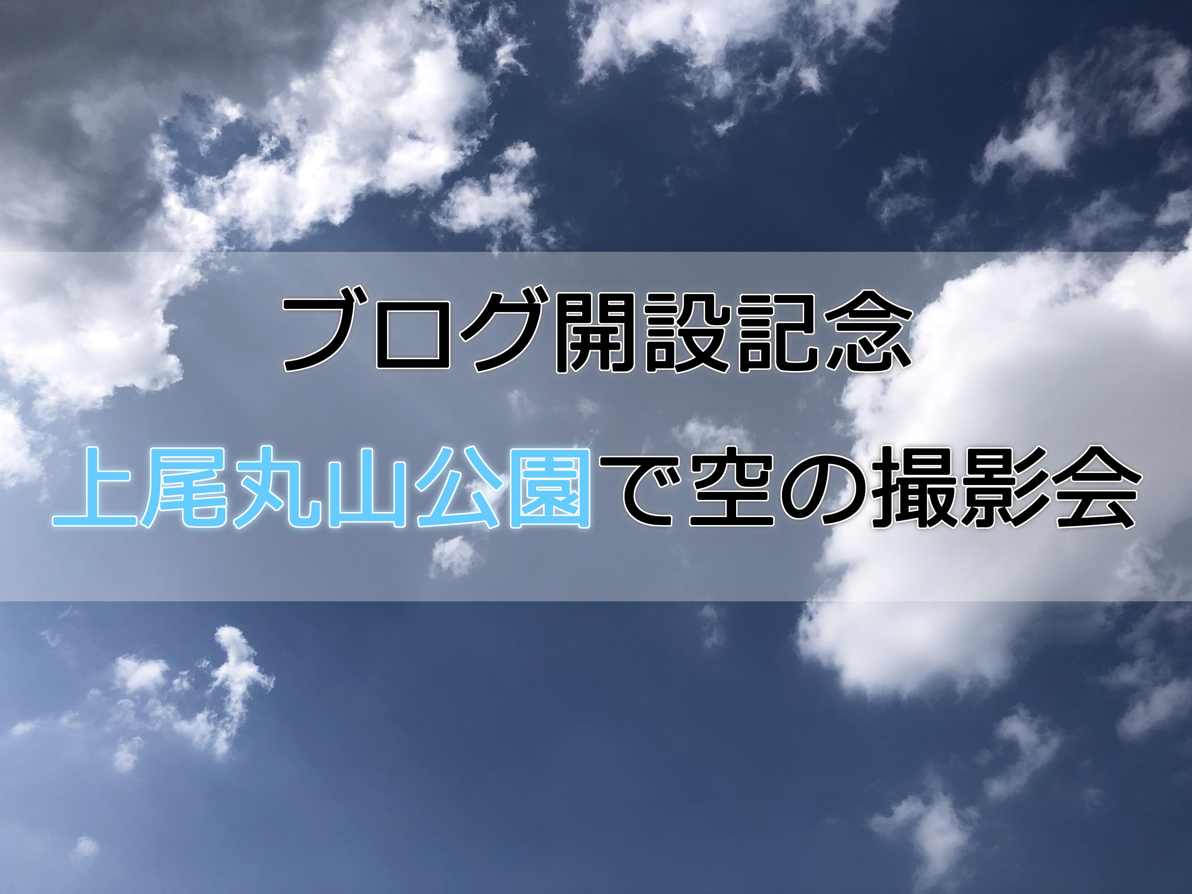 丸山公園の空サムネ画像