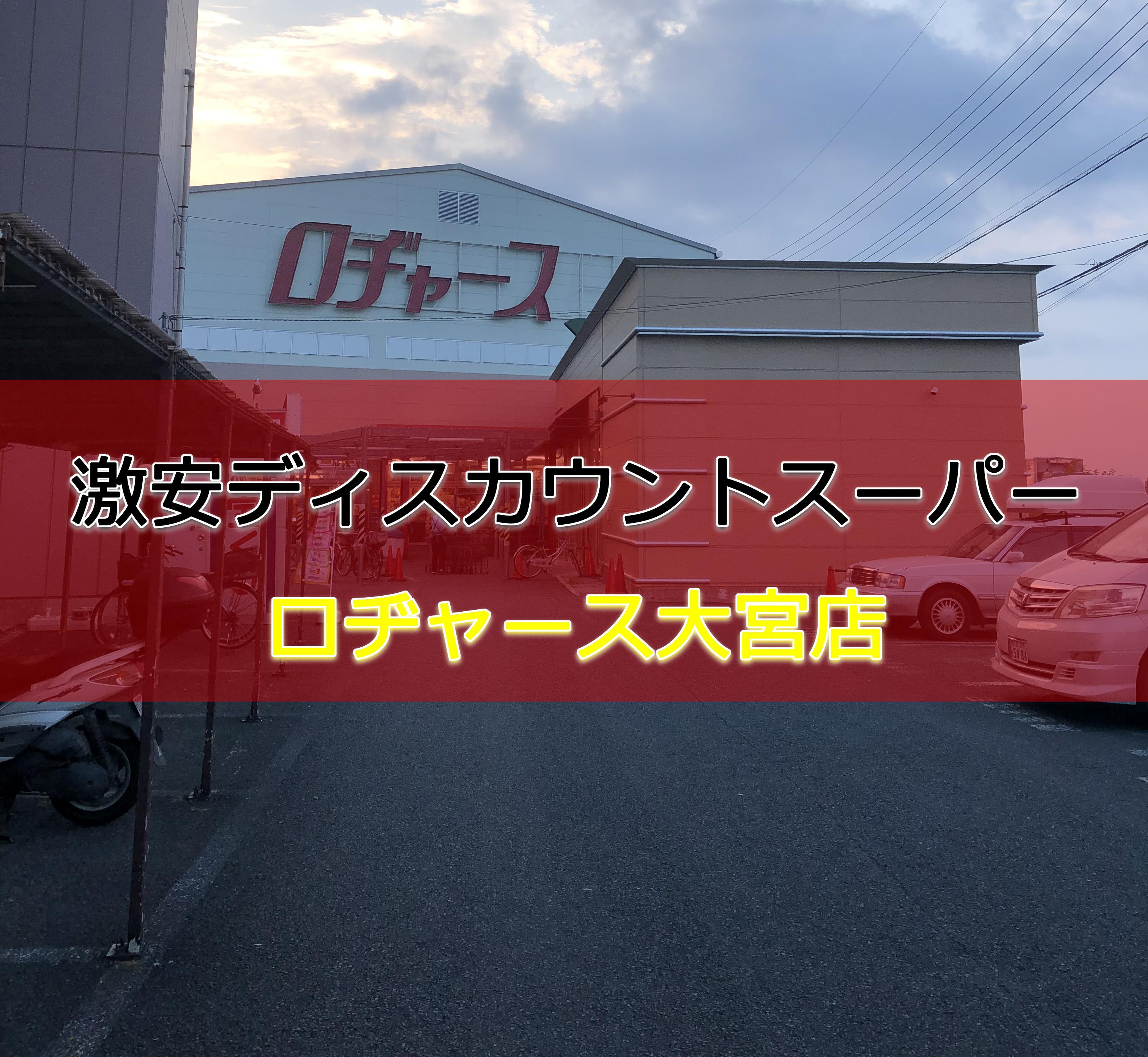 ロヂャース大宮店サムネ画像