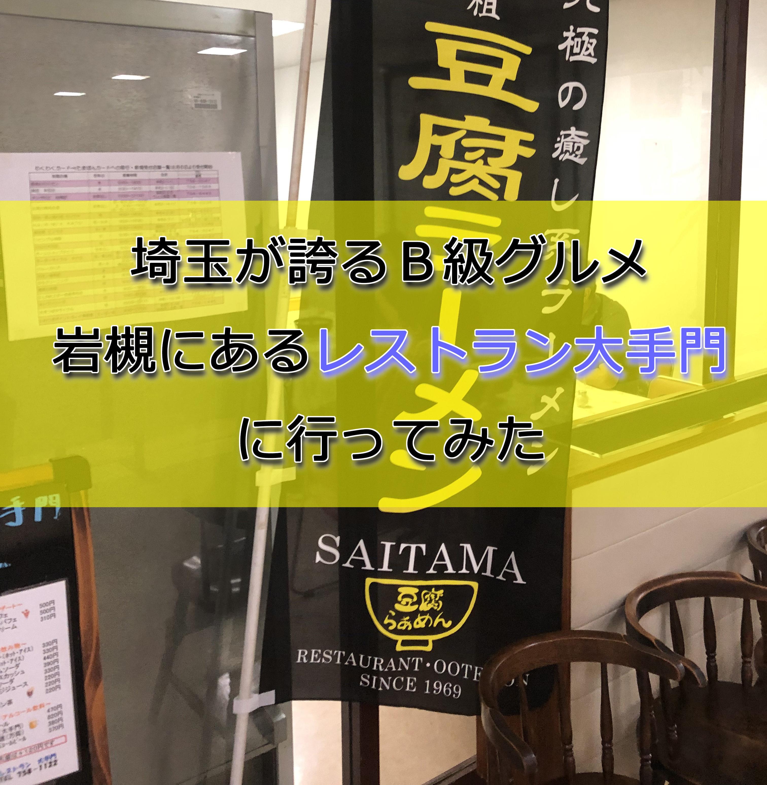 豆腐ラーメンレストラン大手門サムネ画像